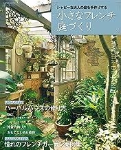 表紙: 小さなフレンチ庭づくり DIYシリーズ | 学研パブリッシング