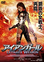 Iron Girl ULTIMATE WEAPON JAPANESE EDITION
