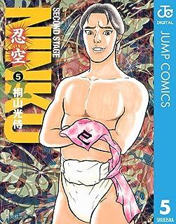 NINKU―忍空― 5 (ジャンプコミックスDIGITAL)