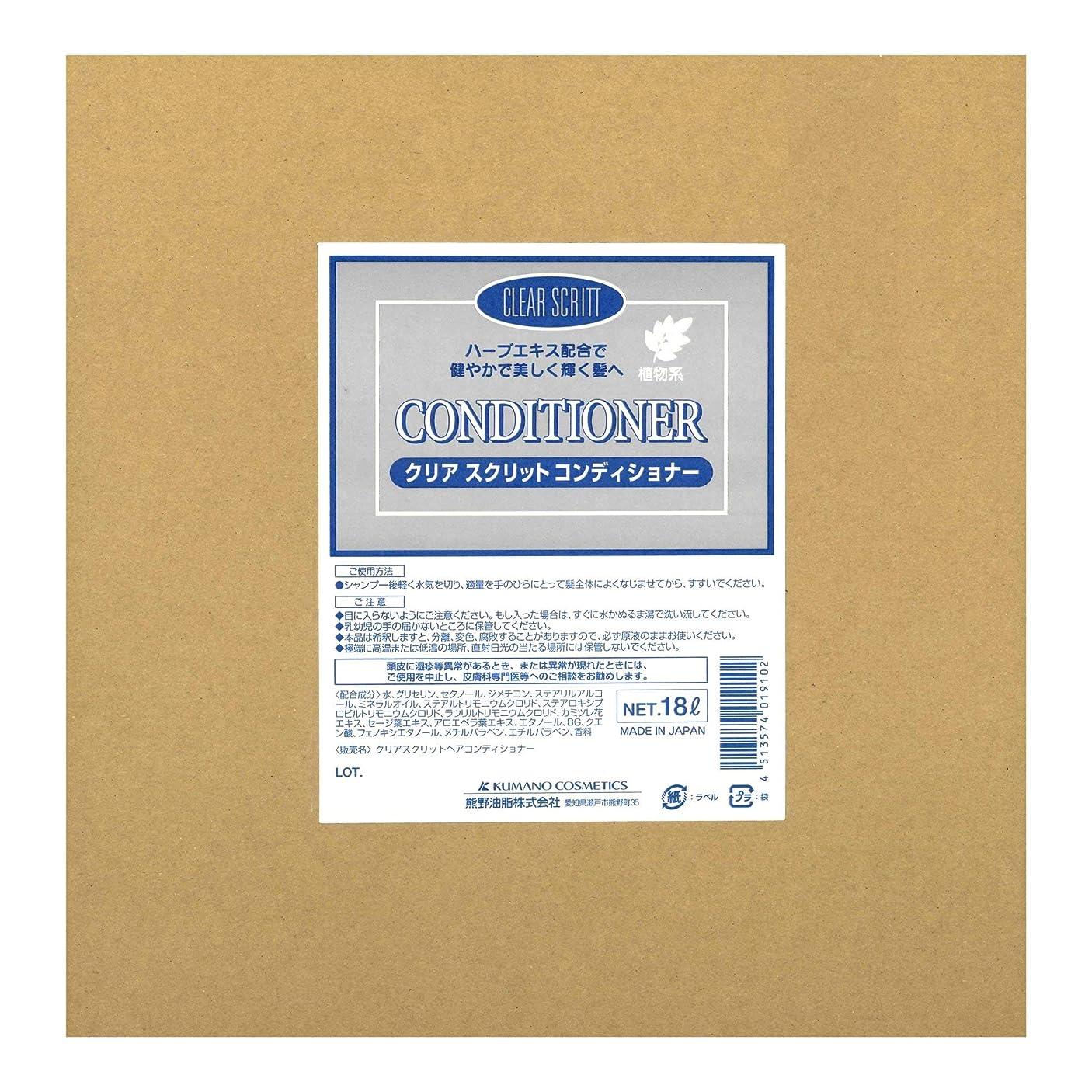 インスタント勝利カラス熊野油脂 業務用 クリアスクリット コンディショナー 18L