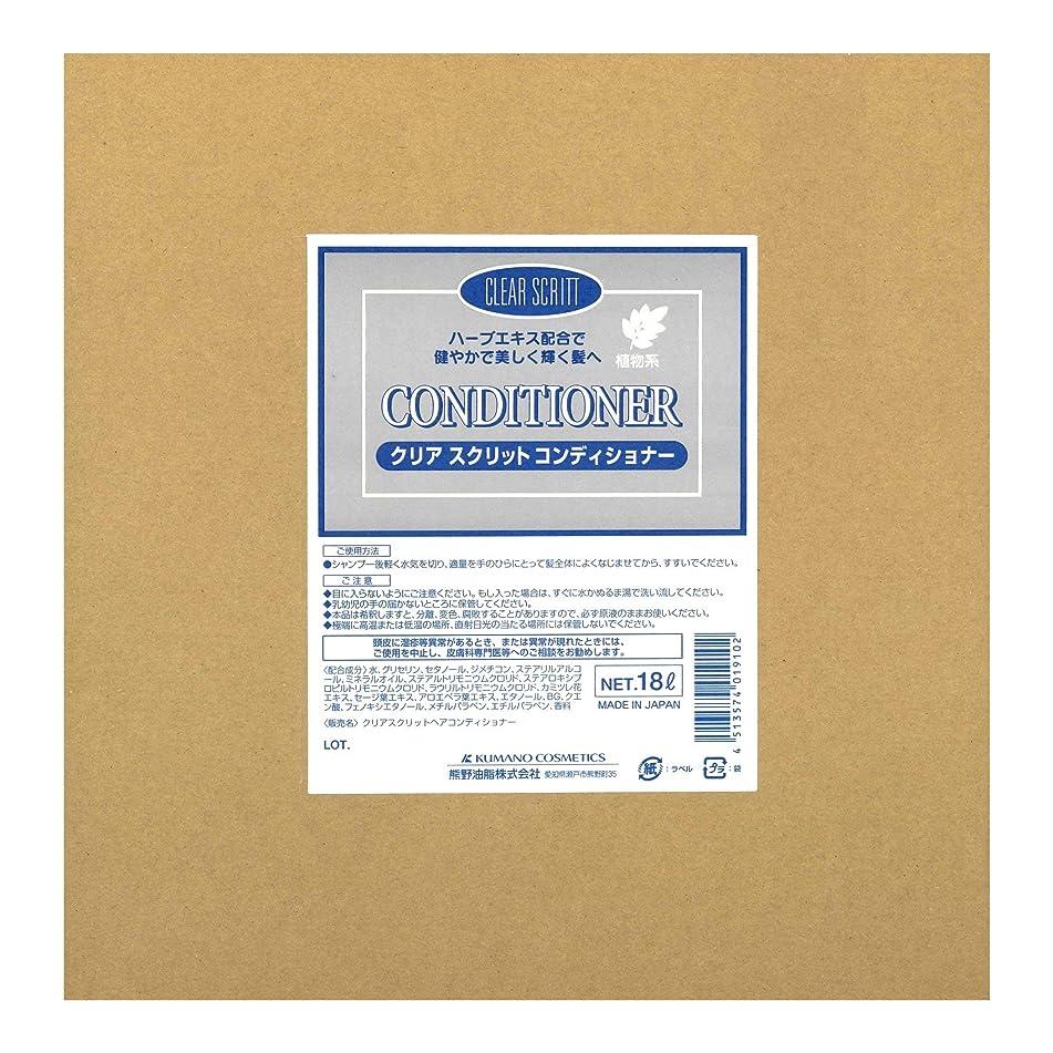 村こどもの宮殿言い直す熊野油脂 業務用 クリアスクリット コンディショナー 18L