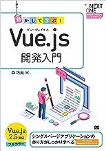 表紙: 動かして学ぶ!Vue.js開発入門   森巧尚