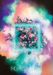 【Amazon.co.jp限定】EDEN no SONO Live at YOKOHAMA ARENA 2019.12.08(初回限定盤)(特典:メガジャケ付)[DVD]...