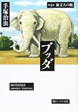 ブッダ 4 (潮漫画文庫)