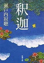 表紙: 釈迦(新潮文庫) | 瀬戸内 寂聴