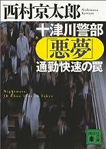表紙: 十津川警部「悪夢」通勤快速の罠 (講談社文庫) | 西村京太郎