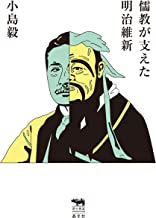 表紙: 儒教が支えた明治維新 犀の教室 | 小島毅