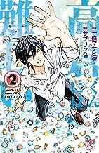 表紙: 高倉くんには難しい 2 (ボニータ・コミックス) | サブリック