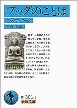 ブッダのことば-スッタニパータ (岩波文庫)