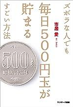 表紙: ズボラな人でも毎日500円玉が貯まるすごい方法 | 市居 愛
