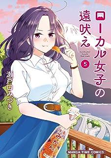 ローカル女子の遠吠え【電子限定版】 5巻 (まんがタイムコミックス)...