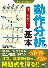 表紙: 運動・からだ図解 動作分析の基本 | 石井 慎一郎(国際医療福祉大学大学院教授)