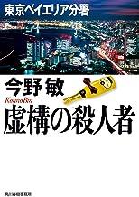 表紙: 虚構の殺人者 東京ベイエリア分署 (ハルキ文庫)   今野敏