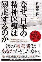 表紙: なぜ、日本の精神医療は暴走するのか   佐藤光展
