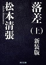 表紙: 落差 上 新装版 (角川文庫) | 松本 清張