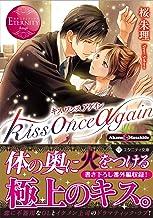 kiss once again (エタニティ文庫)