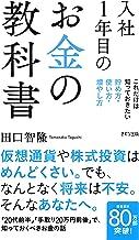 表紙: 入社1年目のお金の教科書 これだけは知っておきたい 貯め方・使い方・増やし方 (きずな出版) | 田口 智隆