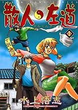 表紙: 散人左道 (1) (ヤングキングコミックス) | 水上悟志
