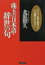表紙: 珠玉の日本語・辞世の句 コレクター北原が厳選した「言葉のチカラ」 | 北原 照久