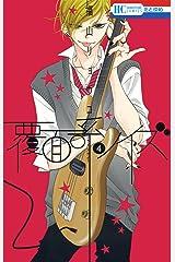 覆面系ノイズ 4 (花とゆめコミックス) Kindle版