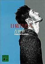 表紙: 日曜日たち (講談社文庫) | 吉田修一