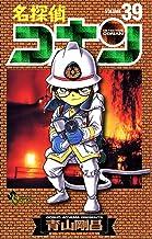 表紙: 名探偵コナン(39) (少年サンデーコミックス) | 青山剛昌