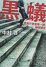 表紙: 黒蟻 警視庁捜査第一課・蟻塚博史 (中公文庫) | 中村啓