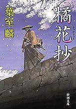 表紙: 橘花抄(新潮文庫) | 葉室麟