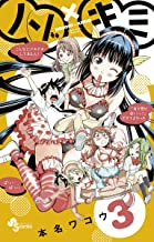 表紙: ノゾ×キミ(3) (少年サンデーコミックス) | 本名ワコウ