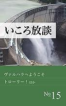 いころ放談 No.15