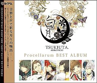 ツキウタ。シリーズ Procellarumベストアルバム「白月」 特別限定豪華盤...