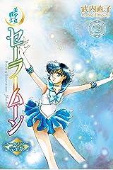 美少女戦士セーラームーン オールカラー完全版(2) (なかよしコミックス) Kindle版