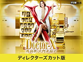 ドクターX〜外科医・大門未知子〜(2019)ディレクターズカット版...