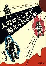 表紙: 人間はどこまで耐えられるのか (河出文庫)   矢羽野薫