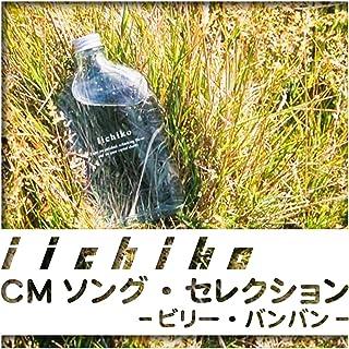 iichiko CM SONG COLLECTION