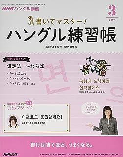 JAPANESE MAGAZINE NHK Hangul Course Writing and Mastering! Hangul Exercise Book March 2019