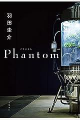 Phantom (文春e-book) Kindle版