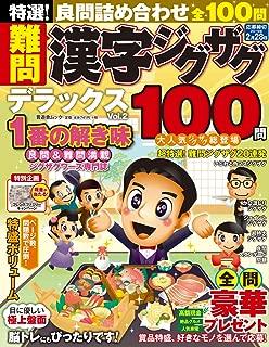 特選! 難問漢字ジグザグデラックス Vol.2 (晋遊舎ムック)