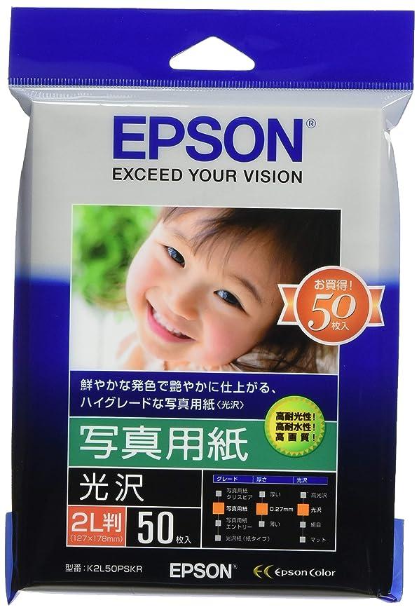 見えるスタンド土器EPSON 写真用紙[光沢] 2L判 50枚 K2L50PSKR