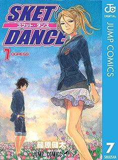 SKET DANCE モノクロ版 7 (ジャンプコミックスDIGITAL)