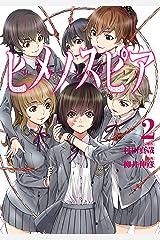 ヒメノスピア(2) (ヒーローズコミックス) Kindle版