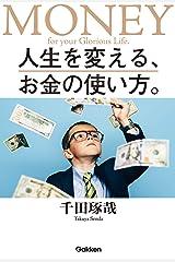 人生を変える、お金の使い方。 Kindle版