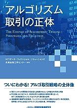 表紙: アルゴリズム取引の正体 | NTTデータ・フィナンシャル・ソリューションズ先端金融工学センター
