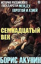 Между Европой и Азией. Семнадцатый век (История Российского государства) (Russian Edition)
