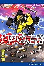 灼熱の走路(1) 挑戦!インディカーシリーズ