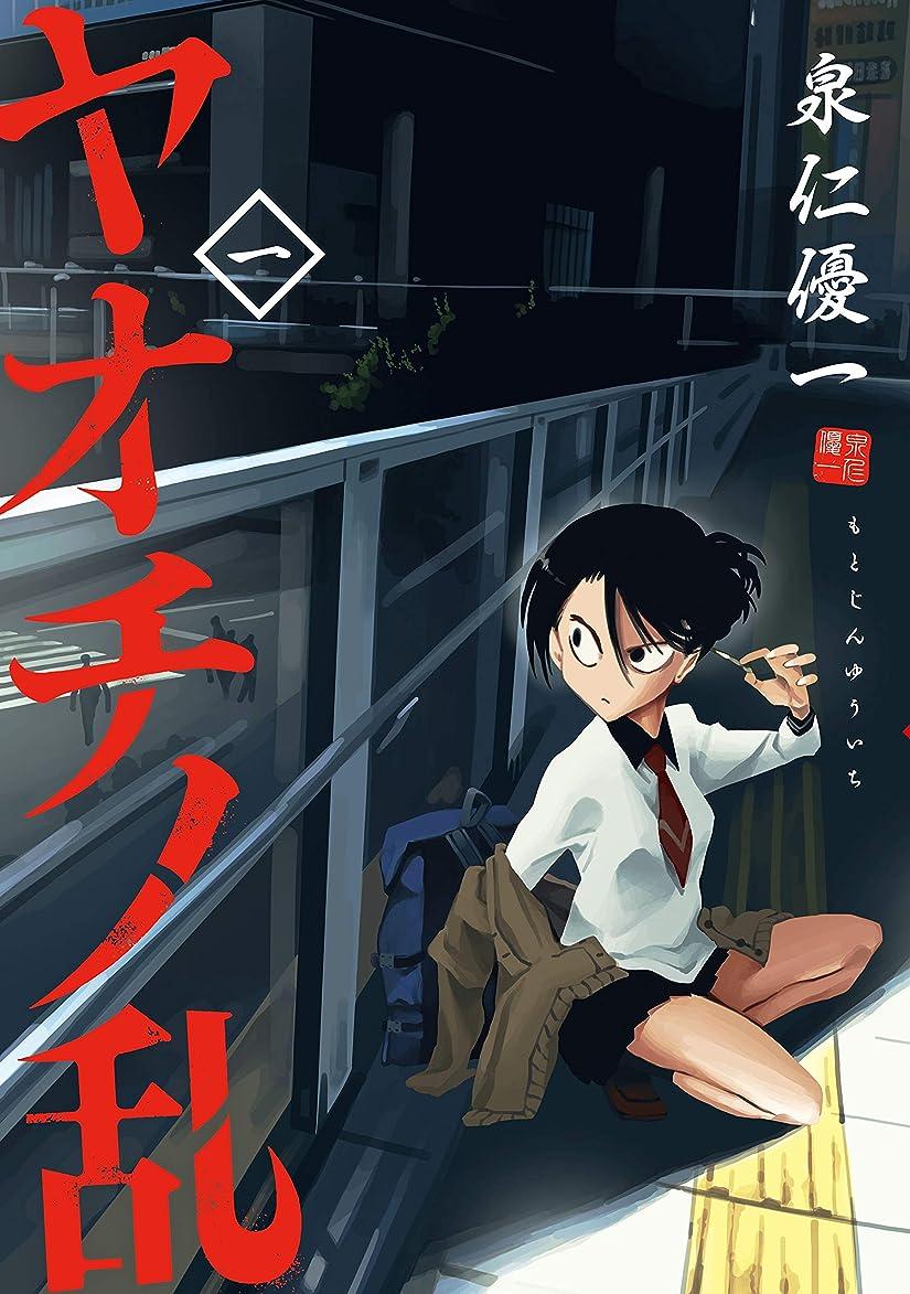 教えて保守的後者ヤオチノ乱(1) (コミックDAYSコミックス)