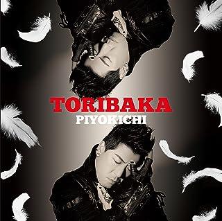 TORIBAKA/鳥馬鹿