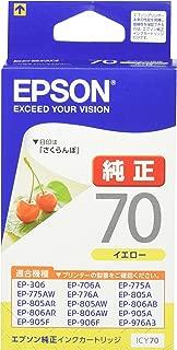 EPSON 純正インクカートリッジ  ICY70 イエロー(目印:さくらんぼ)