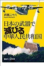表紙: 日本の武器で滅びる中華人民共和国 (講談社+α新書) | 兵頭二十八