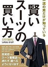 表紙: 賢いスーツの買い方―一流の男だけが知っている | しぎはら ひろ子